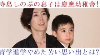 寺島しのぶの息子の小学校は最難関の慶應幼稚舎!青学進学しない理由とは!?