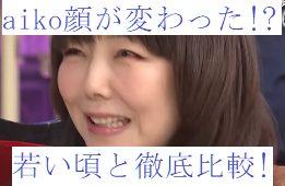 aikoは老けた!?老けないでかわいい!?若い頃と現在の顔画像比較!