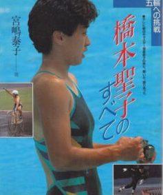 橋本聖子の若い頃の画像まとめ!選手時代から初当選まで!