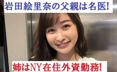 岩田絵里奈アナの父親の病院の名前や場所は!?姉は外資勤務のエリート!
