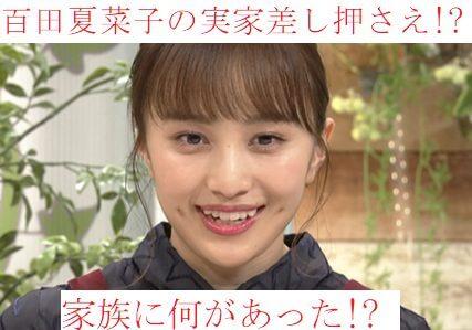百田夏菜子の浜松の実家が差し押さえって本当!?場所や家族まとめ!
