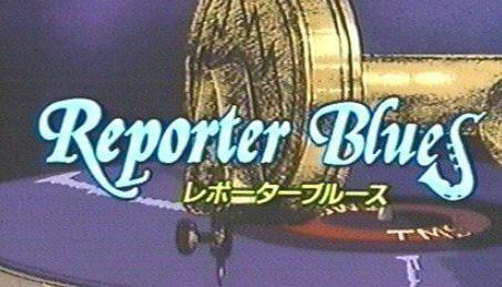 海外アニメ『レポーター・ブルース』の農夫役