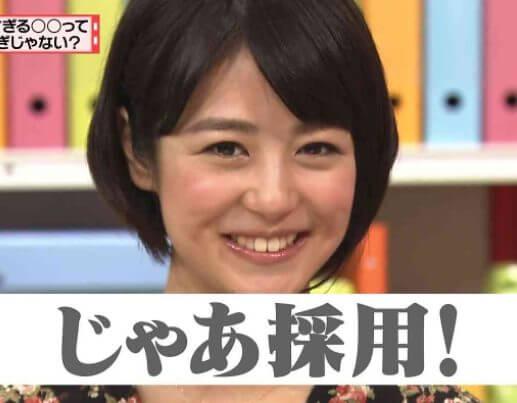 有吉弘行と夏目三久のマンションは隣同士って本当!?