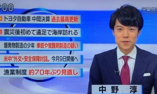 伊是名夏子の夫の経歴はアナウンサー!NHKの中野淳アナのプロフィールまとめ!