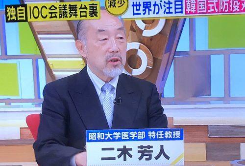 二木芳人医師の出演ギャラや年収はいくら!?