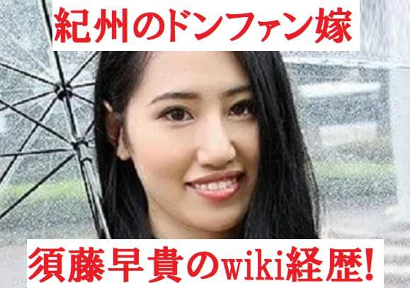 須藤早貴(紀州のドンファン嫁)wiki経歴!札幌の高校や家族構成!