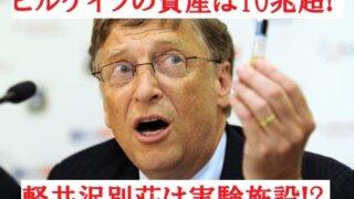 ビルゲイツ総資産日本円で10兆!?軽井沢の別荘の場所や価格は!?