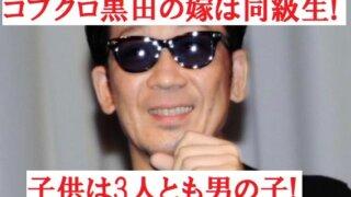 コブクロ黒田俊介の嫁は専門学校同級生!3人子供と世田谷在住!?