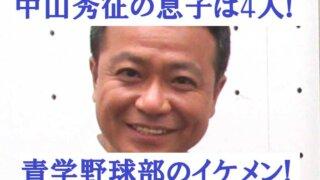 中山秀征の子供の人数は4人!青学野球部息子の名前やイケメン顔画像!