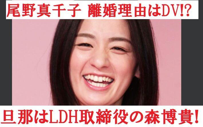 尾野真千子の結婚相手の旦那はLDH森博貴!離婚原因はDVパワハラ!?