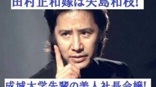 田村正和嫁の名前は矢島和枝!社長令嬢で成城大学の美人先輩!
