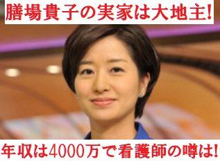 膳場貴子の実家や学歴が華麗!アナの年収は4000万で看護師の噂は!?