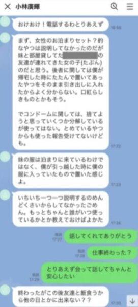 小林廣輝の二股相手の職業名前!流出LINE画像DMまとめ!
