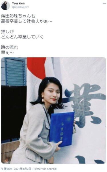 蒔田彩珠(あじゅ)の出身高校は目黒日本大学高校(日出高校)!