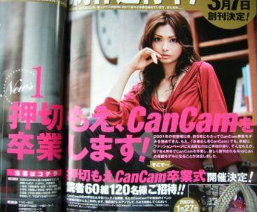 CanCamモデル時代の押切もえ画像