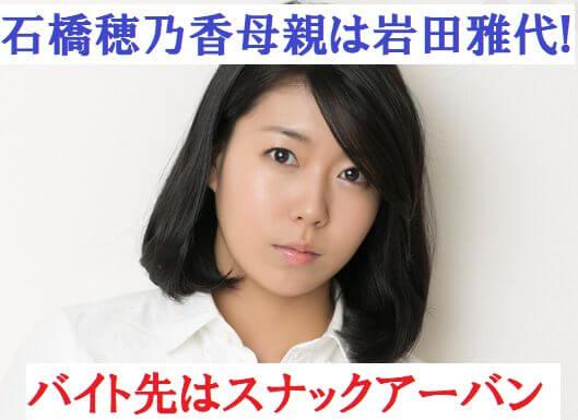 石橋穂乃香の母親は岩田雅代!現在仕事はスナックアーバンって本当!?