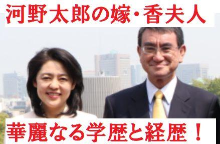 河野太郎の嫁香夫人の学歴は聖心女子大!社長秘書経歴持ちで実家が名家!