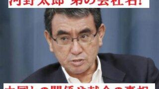 河野太郎の実弟(二郎)企業が中国と深い関係!?会社名や関係子会社!